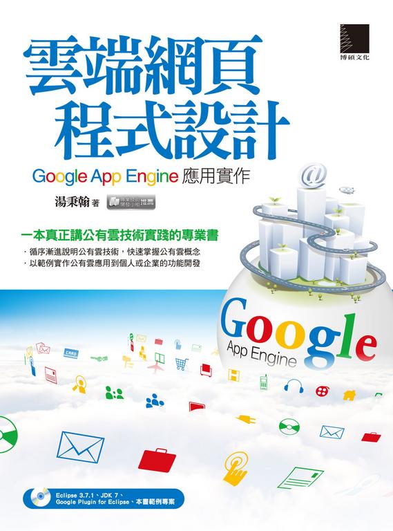 雲端網頁程式設計:Google App Engine應用實作 TruePDF
