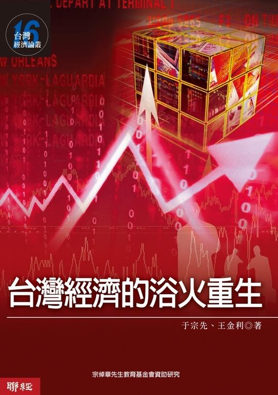 台灣經濟的浴火重生 TruePDF