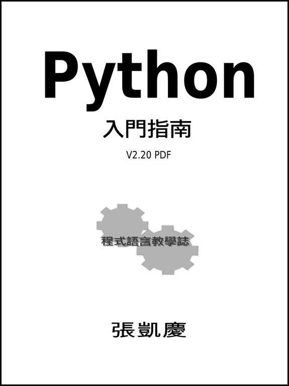 Python 入門指南 V2.20 TruePDF