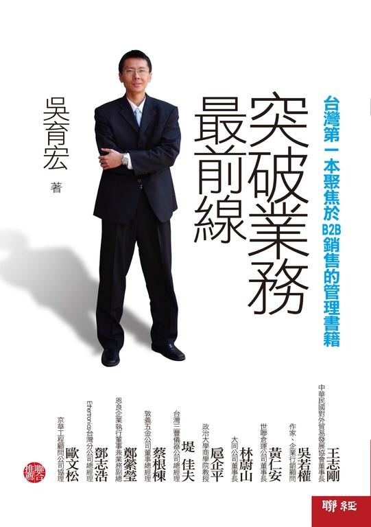 突破業務最前線-台灣第一本聚焦於B2B銷售的管理書籍 TruePDF