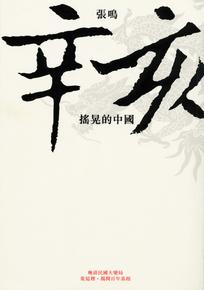 辛亥:搖晃的中國 TruePDF