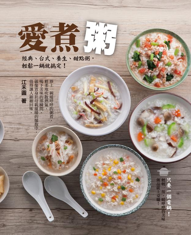 愛煮粥:經典、台式、養生、甜點粥,輕鬆一鍋就搞定 TruePDF