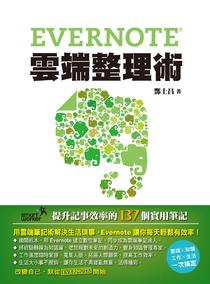 Evernote雲端整理術-提升記事效率的137個實用筆記 HQ PDF