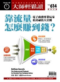 大師輕鬆讀/大师轻松读 No.614 靠流量怎么赚到钱? HQ PDF