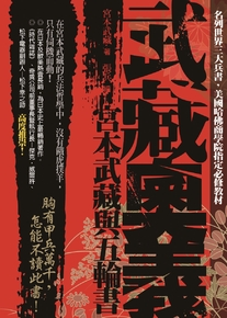 武藏奧義:宮本武藏與五輪書 TruePDF